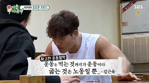 출처: SBS 미운 우리 새끼