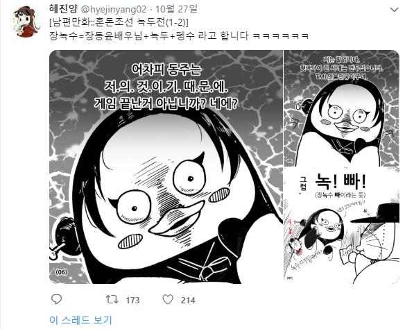 출처: 혜진양 트위터 (@hyejinyang02)