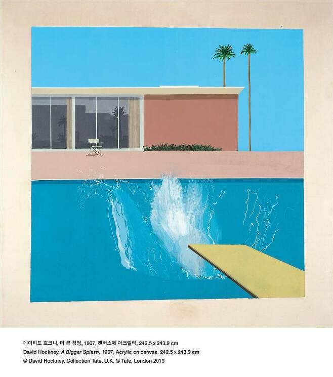 출처: 더 큰 첨벙(A Bigger Splash) | 서울시립미술관