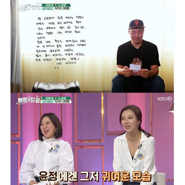 """출처: '배틀트립' 도경완 """"장윤정과 함께라면 뭐든 좋아"""" [종합]"""