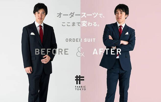 출처: Fabric Tokyo