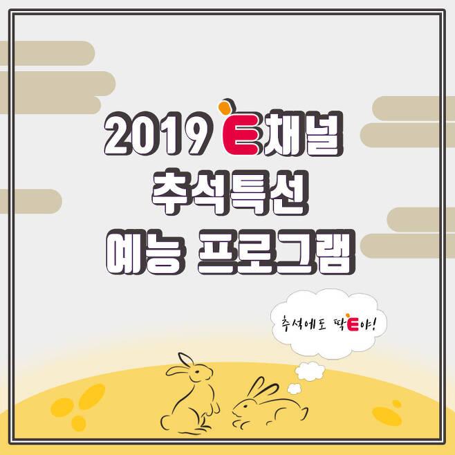 출처: E채널 추석 편성 프로그램