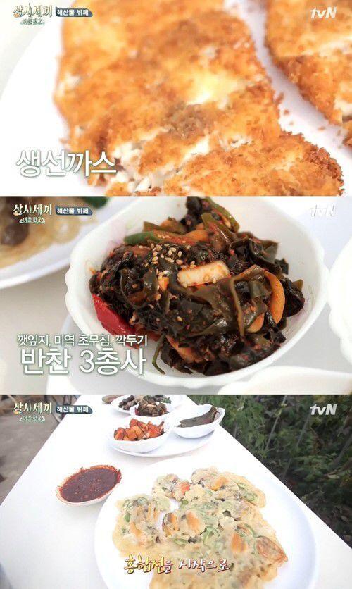 출처: tvN '삼시세끼-어촌편2' 영상 캡처