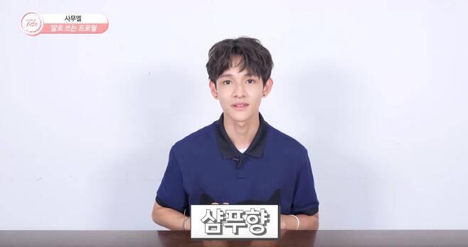 출처: 뉴스에이드 [말로쓰는프로필] 사무엘 인생 최고 일탈은? 영상 캡처