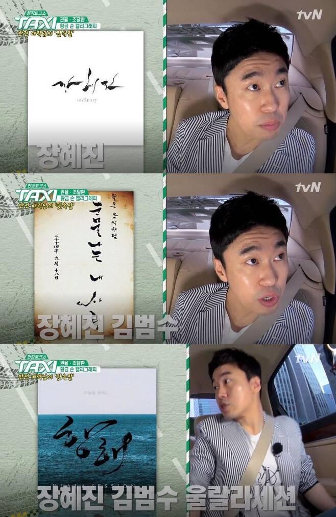 출처: tvN '현장토크쇼 택시' 방송화면 캡처