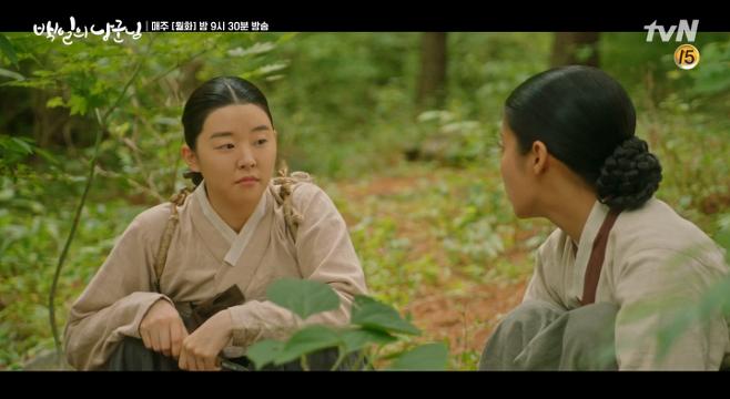 출처: tvN '백일의 낭군님' 영상 캡처