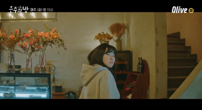 출처: Olive '은주의 방' 영상 캡처