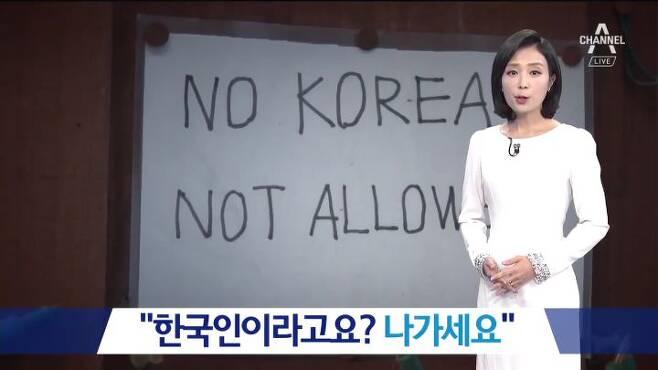 출처: 채널A 뉴스