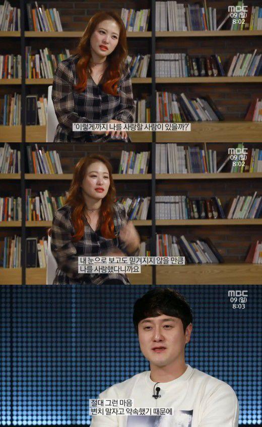 출처: MBC<사람이 좋다>