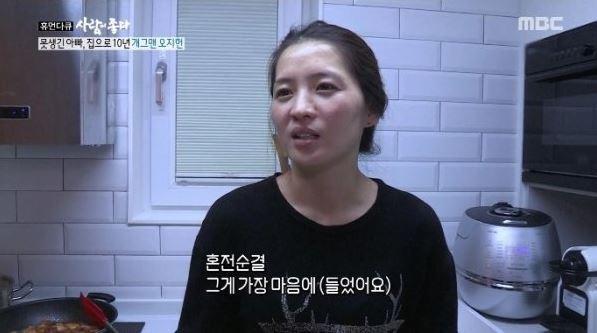 출처: MBC<휴먼 다큐: 사람이 좋다>