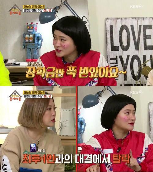 출처: KBS2<옥탑방의 문제아들>