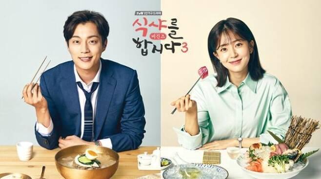 출처: tvN <식샤를 합시다 3>