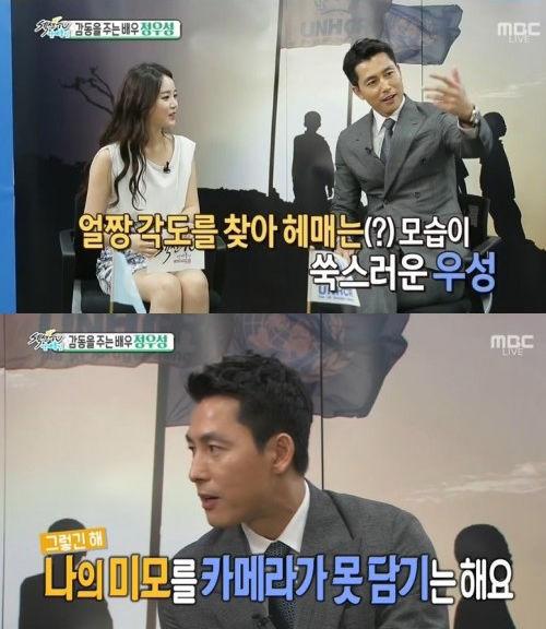 출처: MBC <섹션 TV 연예통신>