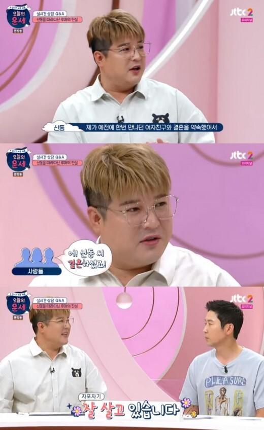 출처: JTBC2 <오늘의 운세>