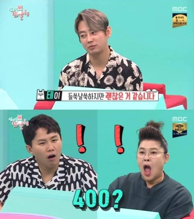 출처: MBC '전지적 참견 시점'