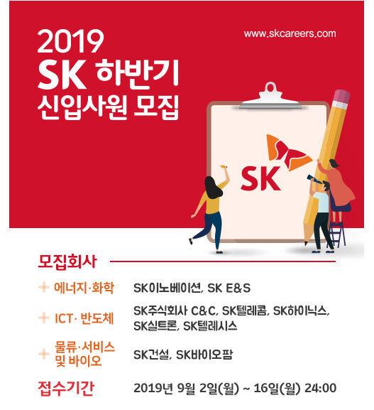 출처: SK그룹 채용정보 사이트