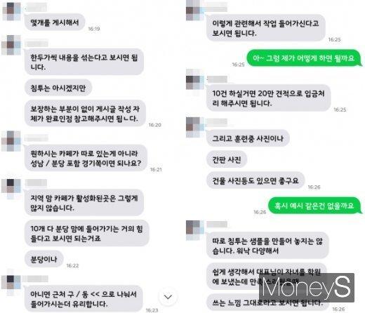 출처: 카페침투 업자와 대화. /사진=박흥순 기자
