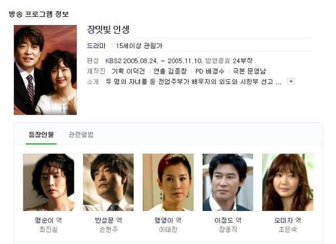 출처: KBS2TV 장밋빛인생