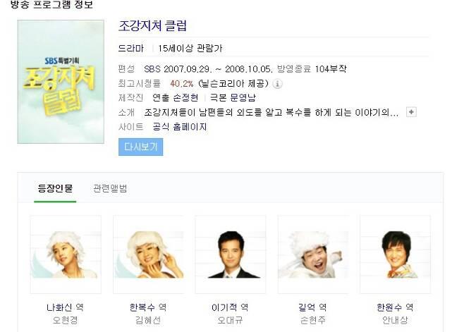 출처: SBS조강지처클럽