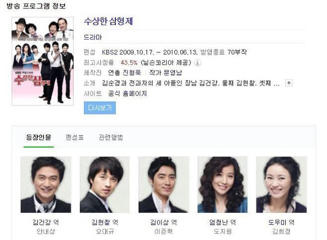 출처: KBS2TV 수상한삼형제