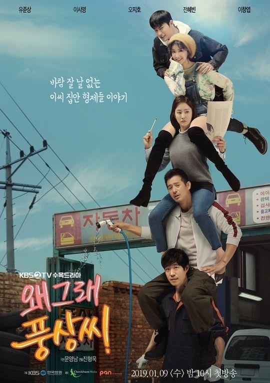 출처: KBS2TV 왜그래 풍상씨