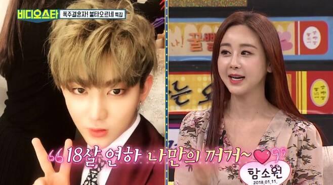 출처: MBC에브리원 '비디오스타' 방송화면 캡처