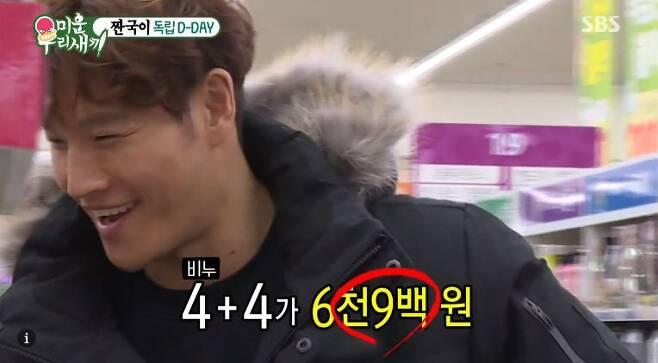 출처: SBS '미운 우리 새끼' 영상 캡처