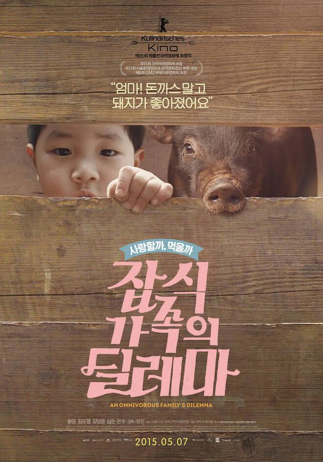출처: 영화 '잡식가족의 딜레마' 포스터