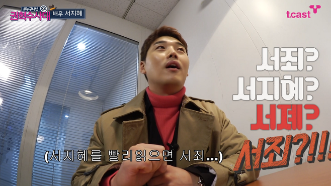 출처: 유튜브<권혁수사대>