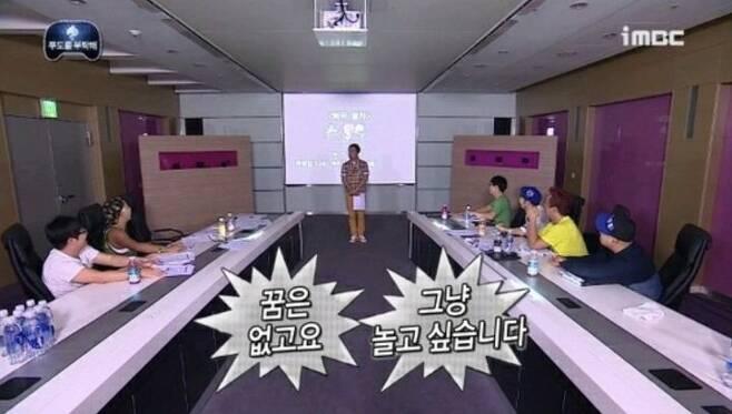 출처: 무한도전, MBC 문화방송