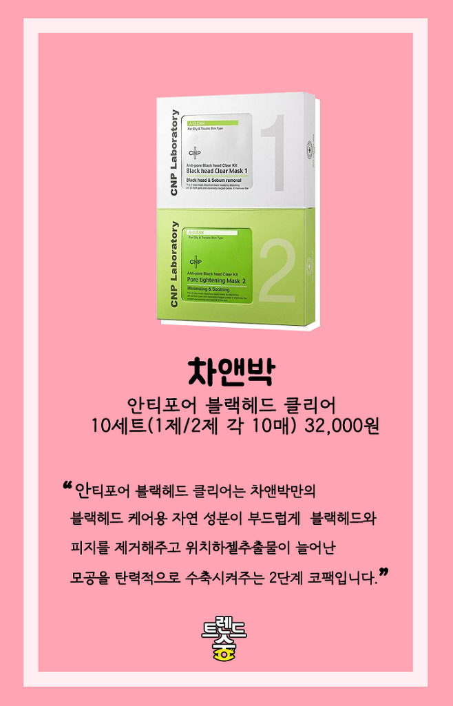 출처: 차앤박 공식 홈페이지