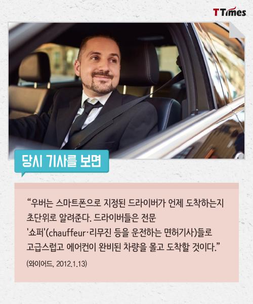 출처: uber