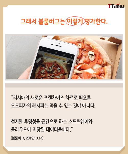 출처: dodo pizza