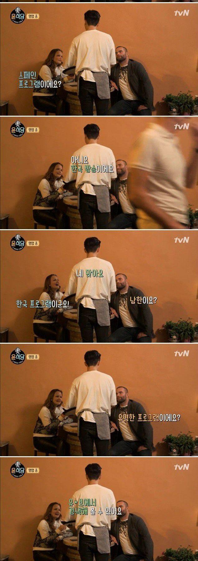 출처: tvN [윤식당] 방송 캡쳐