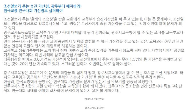 출처: ©광주교사노동조합 홈페이지 캡처