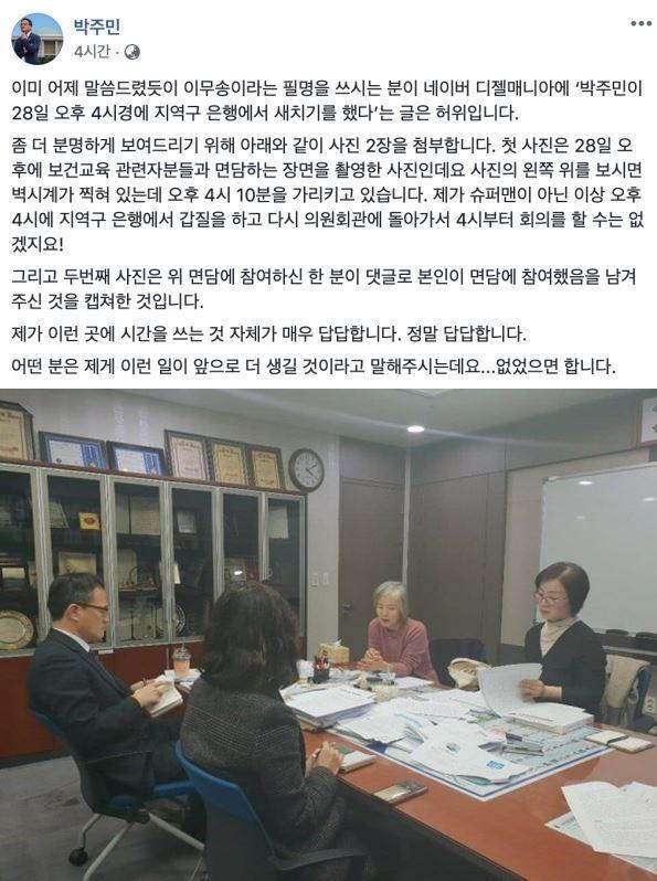 출처: ⓒ박주민 의원 페이스북 캡처