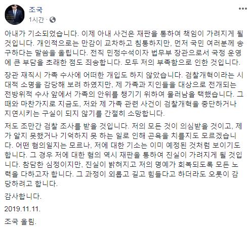 출처: ⓒ조국 전 법무부 장관 페이스북 캡처