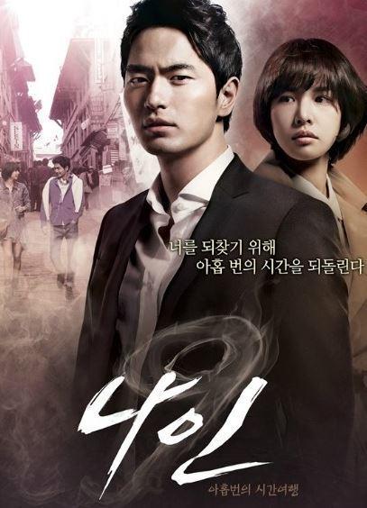 출처: 드라마 나인 공식 홈페이지