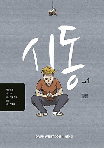 출처: 책 <시동> 사진 ⓒ 더오리진