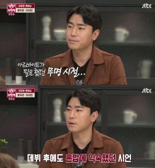 출처: JTBC <냉장고를 부탁해>