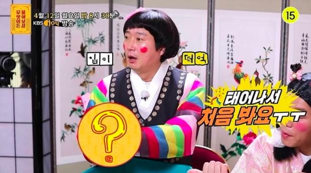 출처: KBS Joy '무엇이든 물어보살'