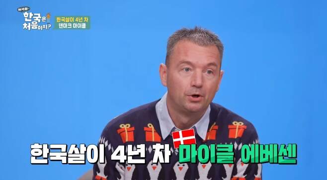출처: '어서와 한국은 처음이지'