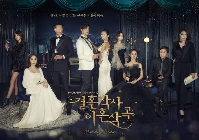 출처: TV조선 '결혼작사 이혼작곡'