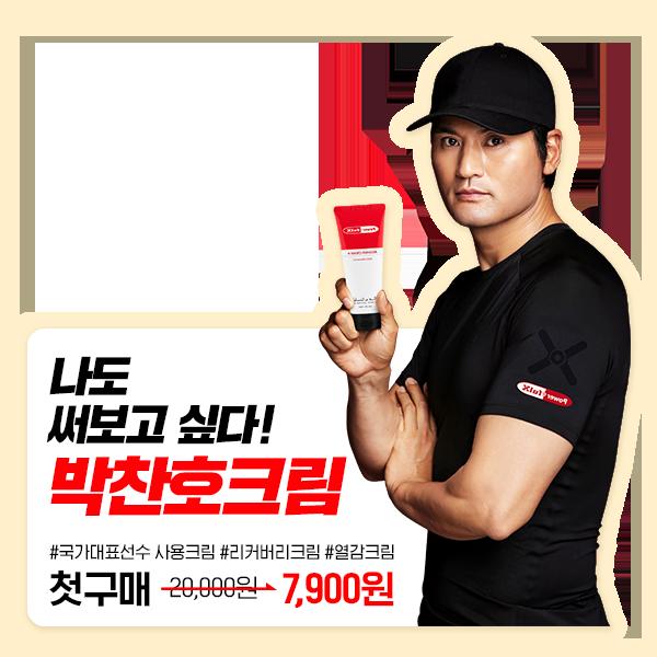 출처: 박찬호크림 첫구매 할인판매(클릭)