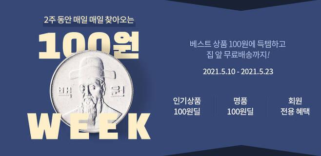 출처: 신라트립 2주동안 매일 찾아오는 100원 WEEK! (클릭)