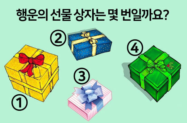 출처: 행운의 선물 상자를 골라주세요!