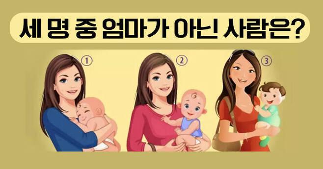 출처: 세 명 중 엄마가 아닌 사람은 누구일까?