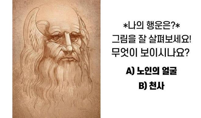 출처: *나의 행운은?* 그림을 잘 살펴보세요!