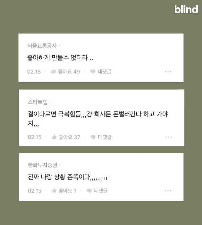 """출처: [블라인드] """"날 싫어하는 상사, 어떻게 해야해?"""""""