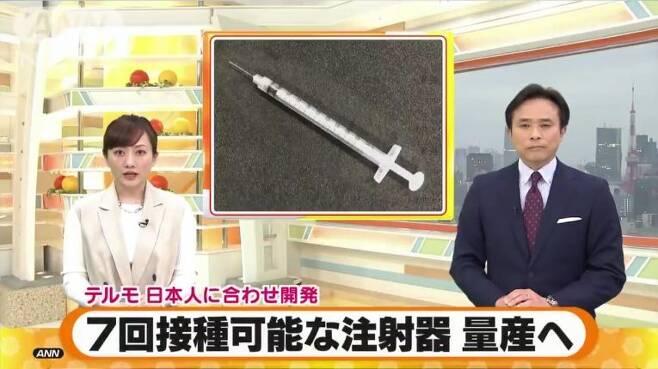 출처: (ANN 뉴스 갈무리)